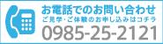 お電話でのお問い合わせ ご見学・ご体験のお申し込みはコチラ 0985-25-2121